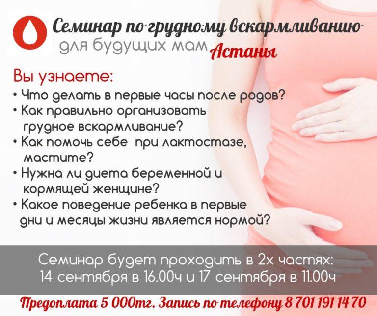 Курсы для беременных в астане 77